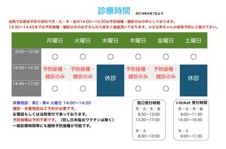 2014010.診療時間20140301.jpg