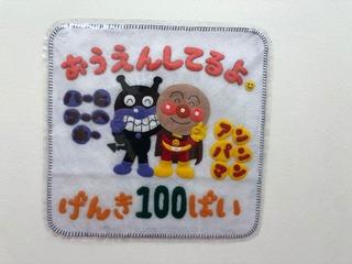 2020001. アンパンマン刺繍今年の新作です20200110_2.jpeg